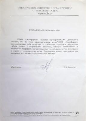 письмо Данон