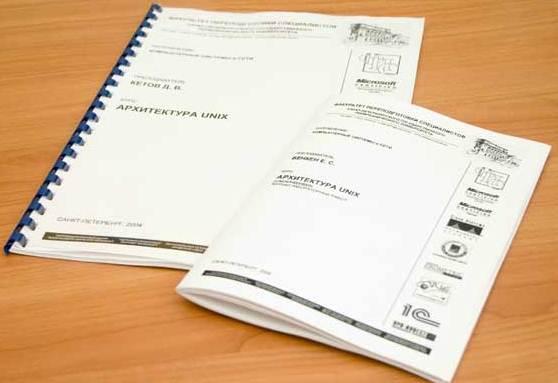 Быстрая и качественная печать методичек
